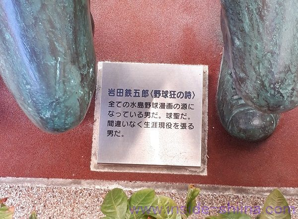 ドカベンロード岩田鉄五郎プレート