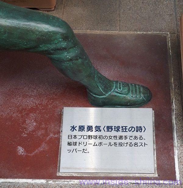 ドカベンロード水原勇気プレート