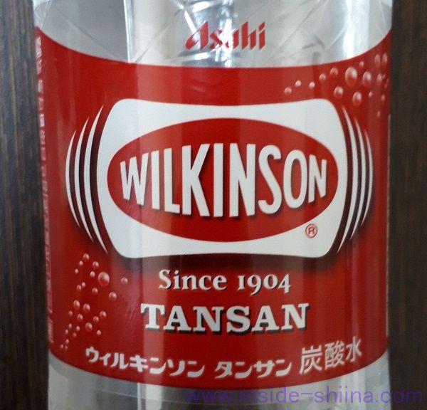ウィルキンソンタンサン