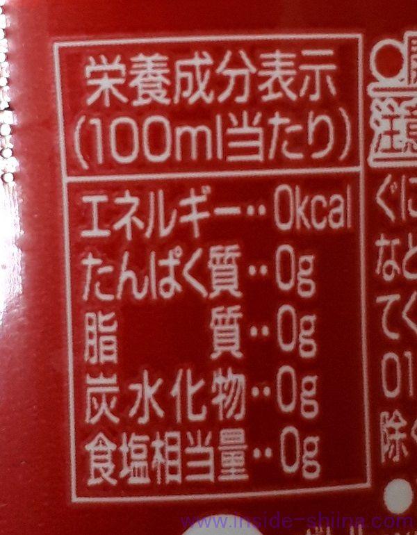 ウィルキンソンタンサン糖質