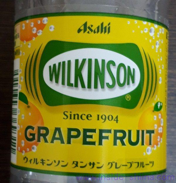ウィルキンソンタンサングレープフルーツ