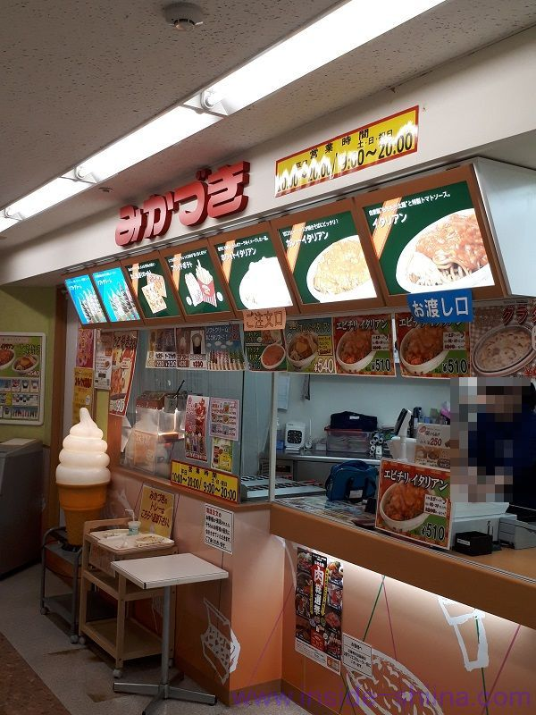 みかづきイトーヨーカドー丸大店