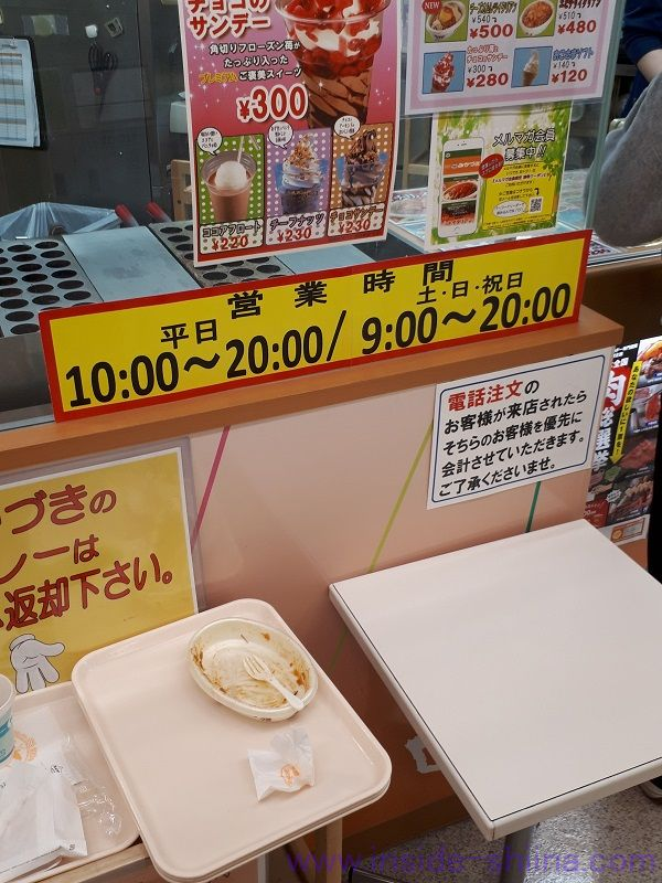 みかづきイトーヨーカドー丸大店営業時間