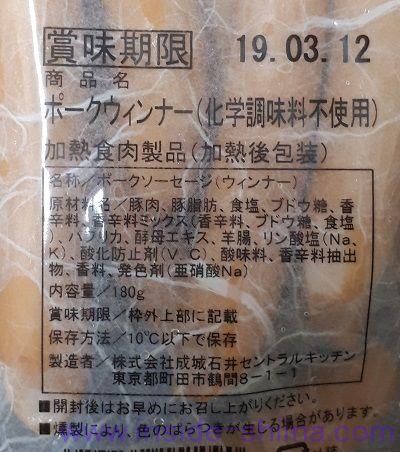 成城石井自家製ソーセージ内容量