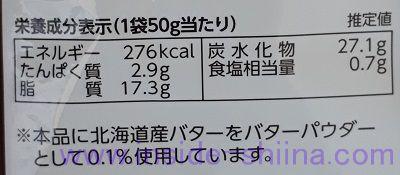 レンジdeポテリッチ濃厚バター醤油味栄養成分表示
