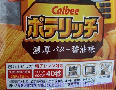 レンジdeポテリッチ濃厚バター醤油味特長