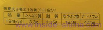 牛乳と卵の手巻きロールミルク栄養成分表示