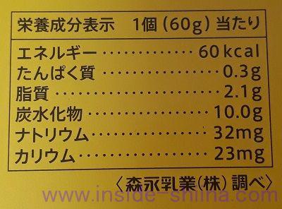 タニタ食堂のアジアンデザートマンゴプリン栄養成分表示