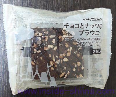 ローソン マチカフェ チョコとナッツのブラウニー