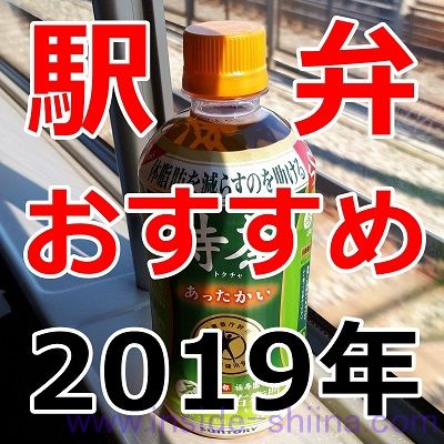 駅弁 東京駅 おすすめ 2019年