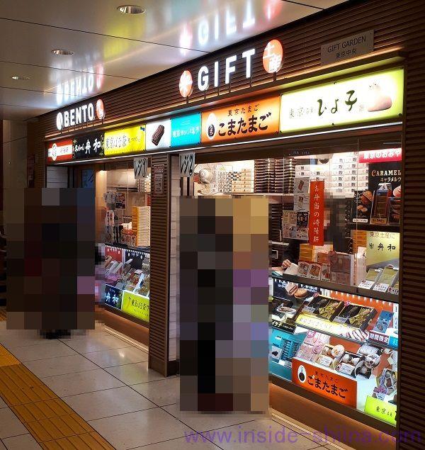 東京駅 ギフトガーデン