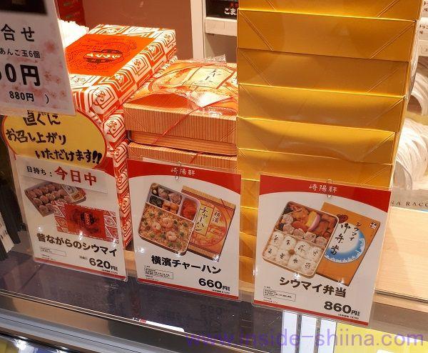崎陽軒シウマイ(税込620円)