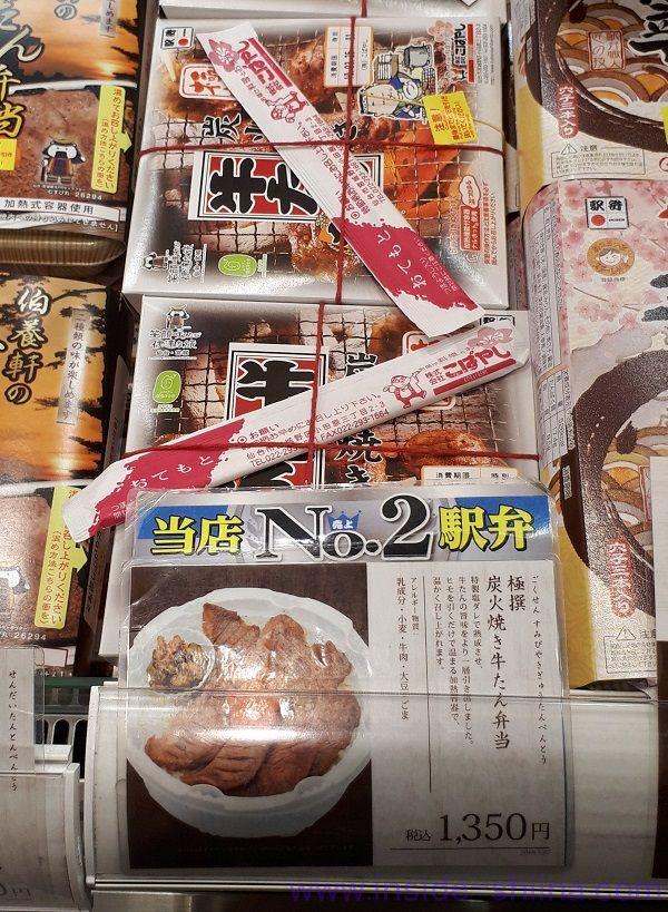 こばやし 極撰炭火焼き牛たん弁当(税込1,350円)