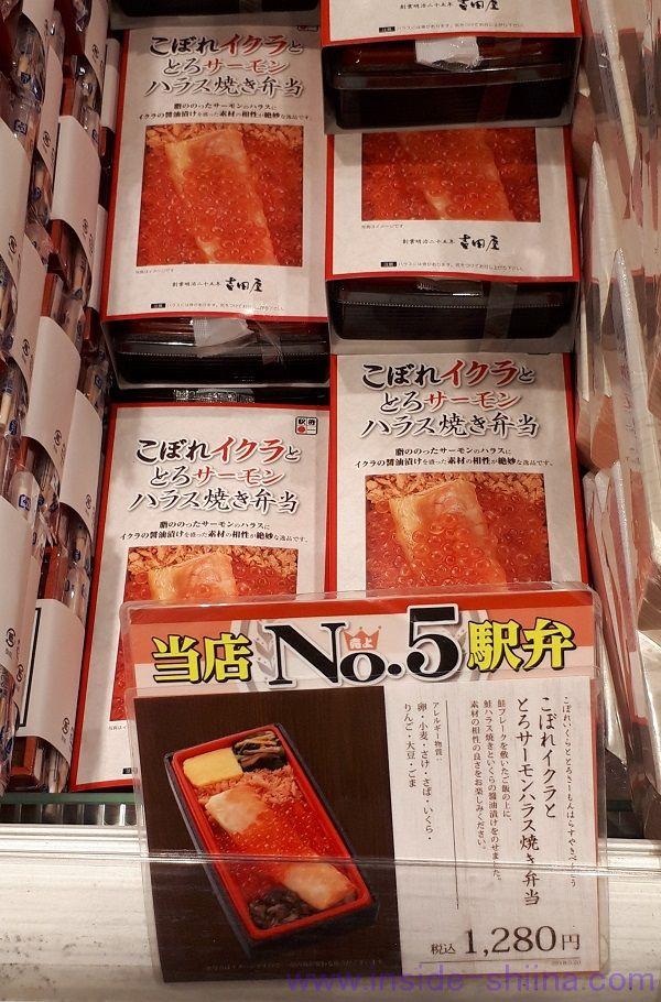 吉田屋 こぼれイクラととろサーモンハラス焼き弁当(税込1,280円)
