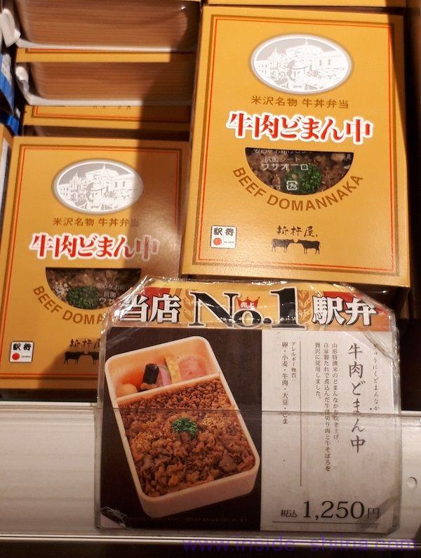 新杵屋 牛肉どまん中(税込1,250円)