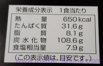 佐藤水産 鮭のルイベ漬盛り海鮮弁当栄養成分表示