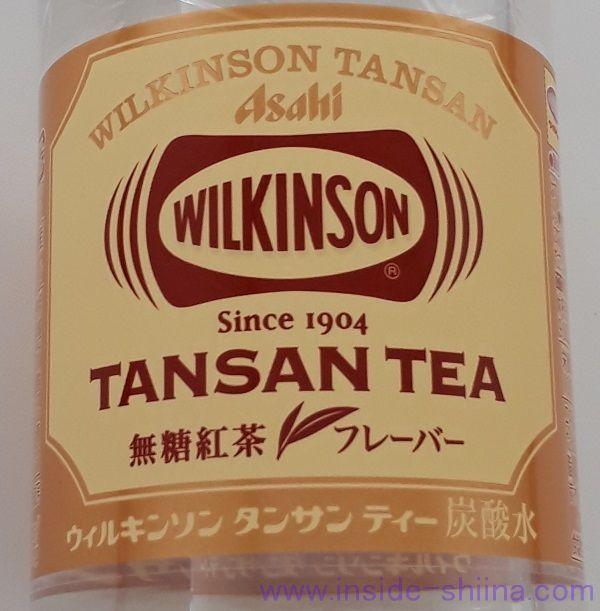 ウィルキンソンタンサンティー(無糖紅茶)ラベル