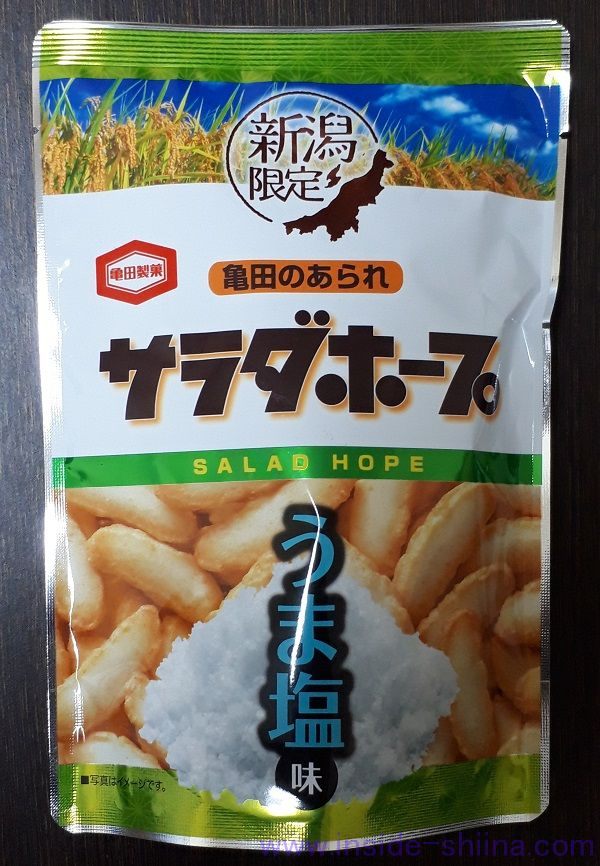 亀田製菓 サラダホープ 新潟限定