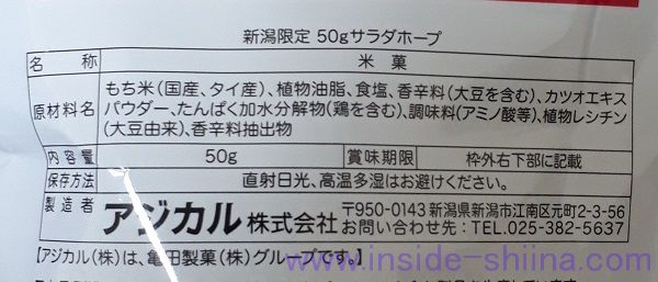 亀田製菓 サラダホープ うま塩味 原材料