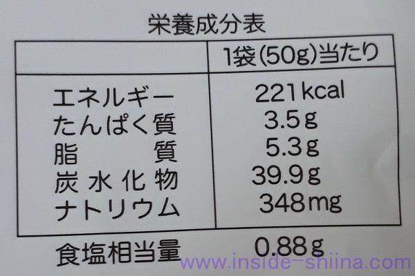 亀田製菓 サラダホープ うま塩味の栄養成分表示