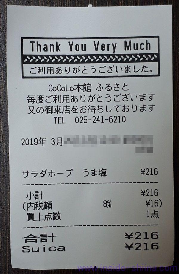 亀田製菓 サラダホープ うま塩味 値段