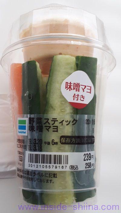 野菜スティック味噌マヨ(ファミマ)