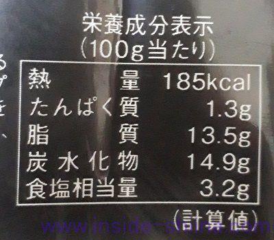 ピクルスタルタルソース栄養成分表示