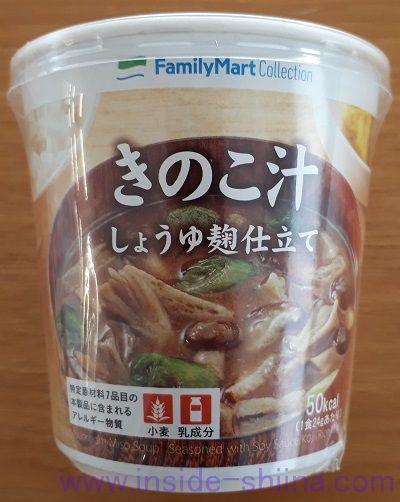 きのこ汁しょうゆ麹仕立て