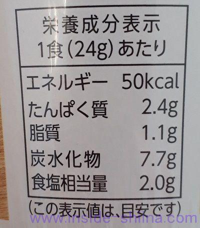 きのこ汁しょうゆ麹仕立て栄養成分表示