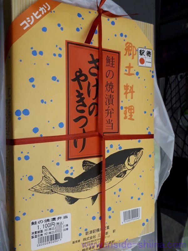 三新軒 鮭の焼漬弁当