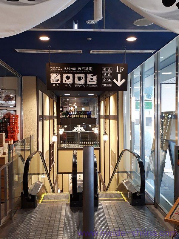 ぽんしゅ館 新潟駅店 1階
