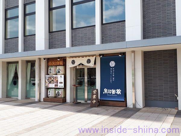 ぽんしゅ館 新潟駅店 魚沼釜蔵