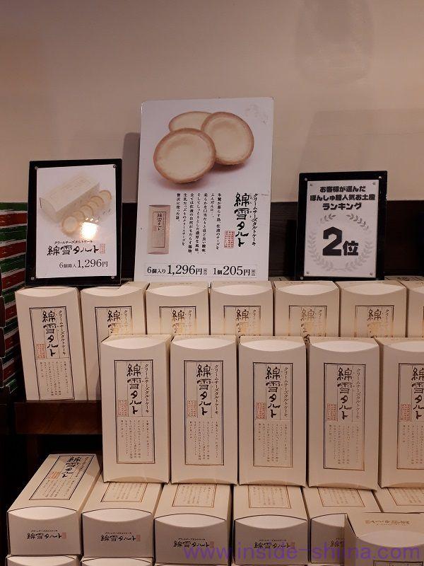 ぽんしゅ館 新潟駅店 綿雪タルト