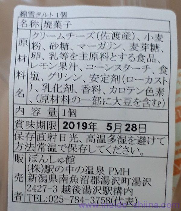 クリームチーズタルトケーキ 綿雪タルト 賞味期限
