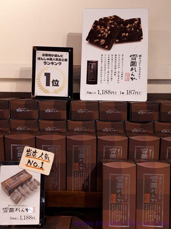ぽんしゅ館 新潟駅店 雪國れんが