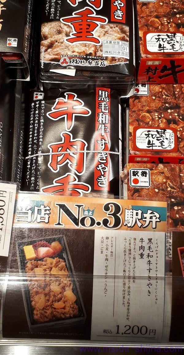 松川弁当店 黒毛和牛すきやき牛肉重(税込1,200円)