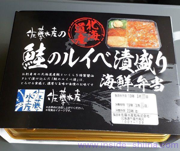 佐藤水産 鮭のルイベ漬盛り海鮮弁当(税込1,380円)