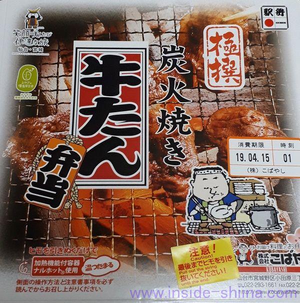こばやし 極撰炭火焼き牛たん弁当 パッケージ