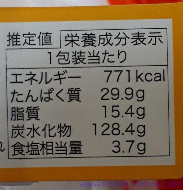 崎陽軒 シウマイ弁当 栄養成分表示