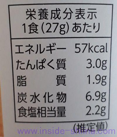 たっぷり野菜7種の野菜の旨み栄養成分表示