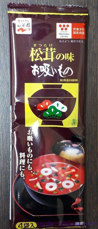 永谷園 松茸の味お吸いもの