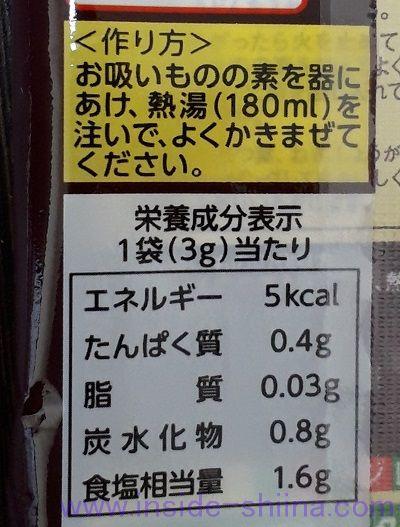 永谷園 松茸の味お吸いもの栄養成分表示
