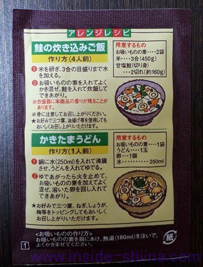 永谷園 松茸の味お吸いものアレンジレシピ