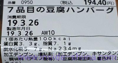 7品目の豆腐ハンバーグ 栄養成分表示
