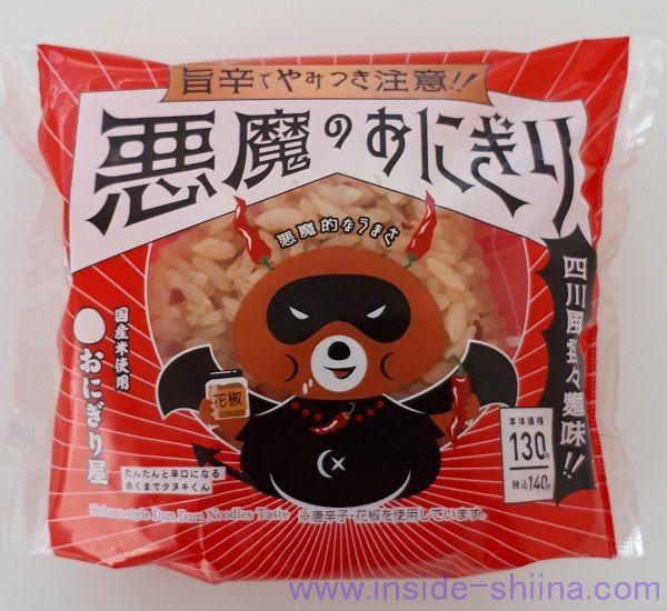 ローソン 悪魔のおにぎり 四川風担々麺味
