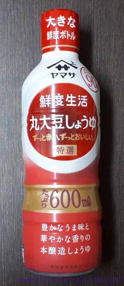 ヤマサ 鮮度生活 丸大豆しょうゆ