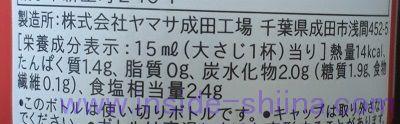 ヤマサ 鮮度生活 丸大豆しょうゆ栄養成分表示