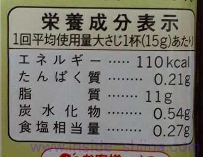 AJINOMOTOピュアセレクトマヨネーズ栄養成分表示