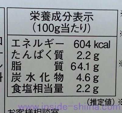 ガーリックマーガリン栄養成分表示