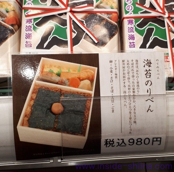 福豆屋 海苔のりべん